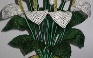 Каллы из бисера: техника французского плетения (фото)