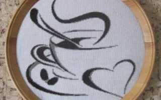 Вышивка крестом чашка с кофе схема и пример работы